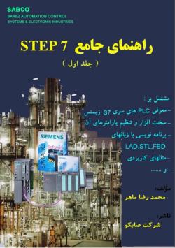 راهنمای جامع STEP7 جلد اول