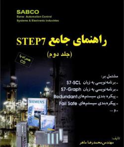 راهنمای جامع STEP7 جلد دوم
