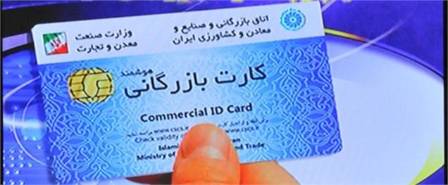 مقاله انتقال الکترونیکی وجوه و بانکداری الکترونیک در ایران