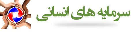 مقاله درمورد محاسبه بازده خصوصی سرمایه انسانی در ایران