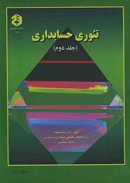 خلاصه فصل بیستم کتاب تئوری حسابداری دکتر شباهنگ (جلد دوم) با عنوان حسابداری علمی با پارادایم های گوناگون