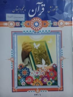 نقد و بررسی کتاب های درسی قرآن سوم تا ششم ابتدایی